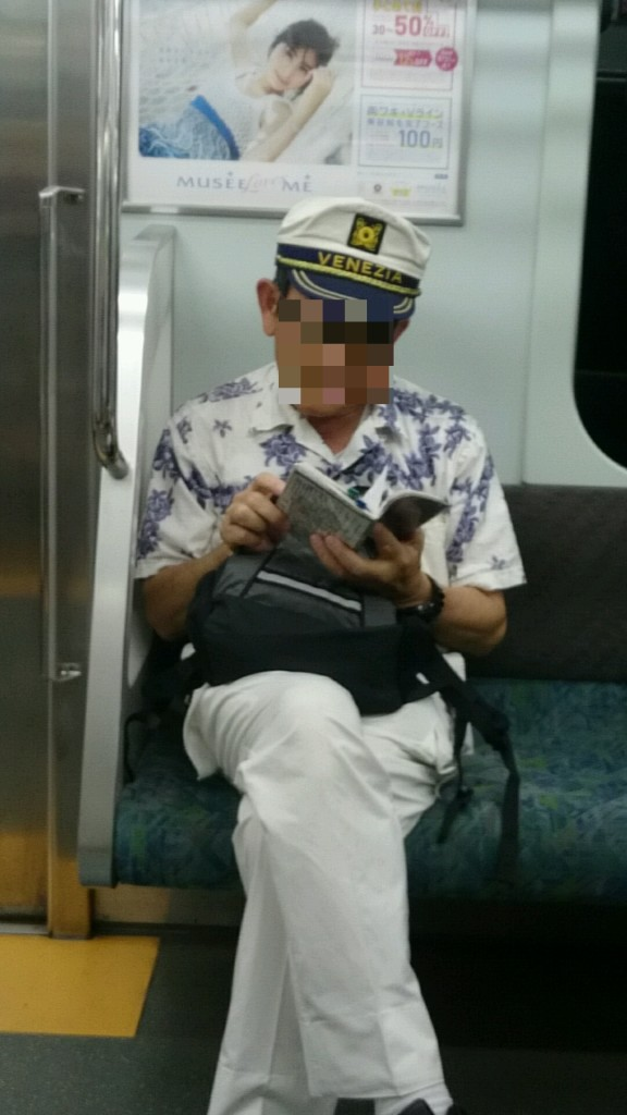 Capitano Vaporetto Tokyo