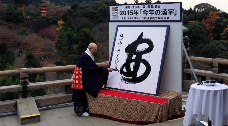 Scelto il Kanji dell'anno in Giappone: per il 2015 sarà 安 (AN)