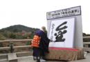 Scelto il Kanji dell'anno in Giappone: per il 2016 è 金 (KIN)