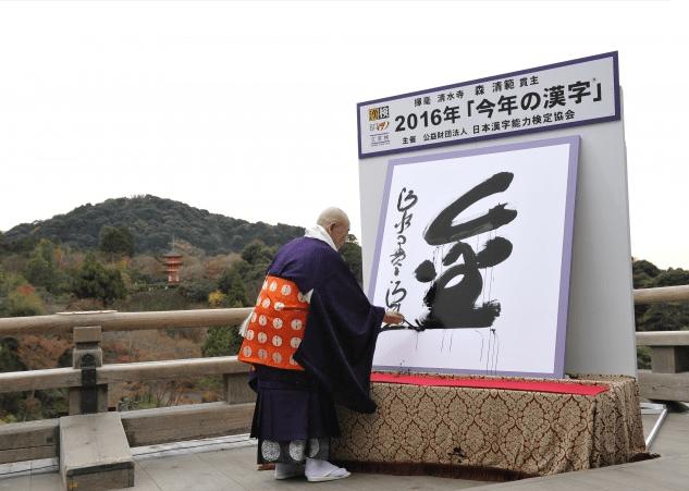 kanji-2016