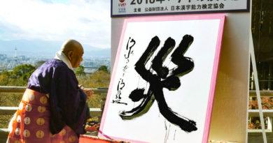 Scelto il Kanji dell'anno in Giappone: per il 2018 è 災 (DISASTRO)