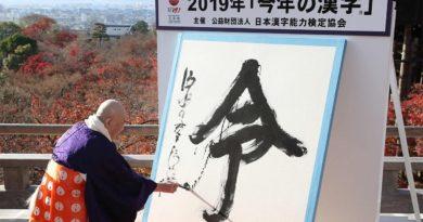 Scelto il Kanji dell'anno in Giappone: per il 2019 è 令 (REI)